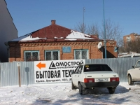 Krymsk, Lunacharsky st, house 309. governing bodies