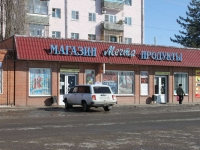 Крымск, улица Маршала Гречко, дом 76Г. магазин