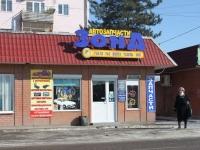 Крымск, улица Маршала Гречко, дом 76В. магазин