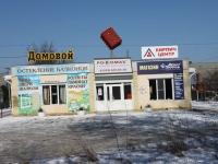 Крымск, улица Маршала Гречко, дом 122. магазин