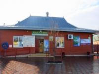 Приморско-Ахтарск, 50 лет Октября ул, дом 2