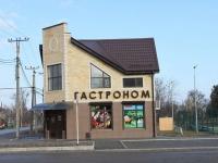 Приморско-Ахтарск, улица 50 лет Октября, дом 43. магазин