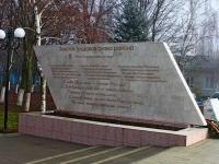 Primorsko-Akhtarsk, monument Героям трудаBratskaya st, monument Героям труда