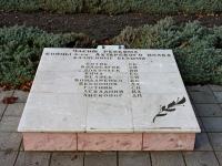 Приморско-Ахтарск, могила ревкомовцевулица Братская, могила ревкомовцев