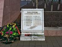 Primorsko-Akhtarsk, 纪念碑 Погибшим в вооруженных конфликтахBratskaya st, 纪念碑 Погибшим в вооруженных конфликтах
