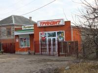 Приморско-Ахтарск, улица Победы, дом 78 к.1. магазин