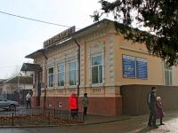 Primorsko-Akhtarsk, Lenin st, 房屋 40. 银行