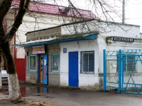 Приморско-Ахтарск, улица Ленина, дом 58. магазин