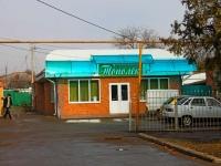 Primorsko-Akhtarsk, 咖啡馆/酒吧 Тополек, Lenin st, 房屋 65