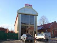 Приморско-Ахтарск, улица Космонавтов, дом 55. офисное здание