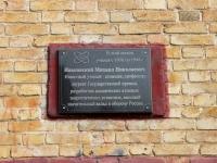 Primorsko-Akhtarsk, school №1, Kosmonavtov st, house 111