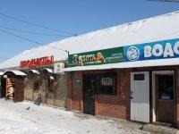 улица Дзержинского, дом 252. магазин