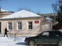 Slavyansk-on-Kuban, Dzerzhinsky st, 房屋 262. 公共机关