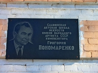 Славянск-на-Кубани, Красная ул, дом 6