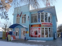 Slavyansk-on-Kuban, Krasnaya st, house 33. store