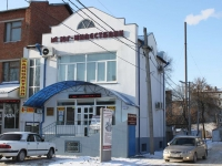Slavyansk-on-Kuban, Krasnaya st, 房屋 40/1. 银行