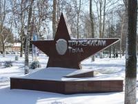 Slavyansk-on-Kuban, monument Труженикам тылаKrasnaya st, monument Труженикам тыла