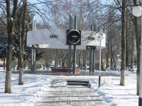 Slavyansk-on-Kuban, memorial Вечный огоньKrasnaya st, memorial Вечный огонь