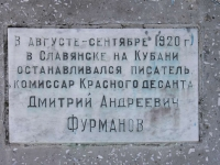 Slavyansk-on-Kuban, monument Д.А. ФурмановуNaberezhnaya st, monument Д.А. Фурманову