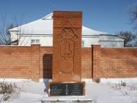 Славянск-на-Кубани, памятник Хачкар в память о геноцидеулица Шаумяна, памятник Хачкар в память о геноциде