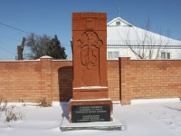 Славянск-на-Кубани, памятник Хачкар в память о землетрясенииулица Шаумяна, памятник Хачкар в память о землетрясении
