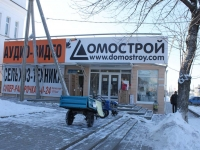 Slavyansk-on-Kuban, Kovtyukh st, 房屋 7. 商店