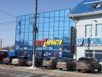 Slavyansk-on-Kuban, Kovtyukh st, 房屋 16. 商店