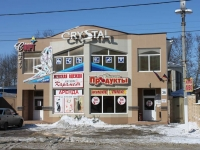Slavyansk-on-Kuban, Kovtyukh st, 房屋 36. 商店