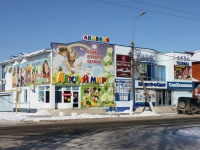 Slavyansk-on-Kuban, Kovtyukh st, 房屋 78. 商店