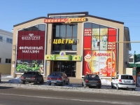 Slavyansk-on-Kuban, Kovtyukh st, 房屋 114. 商店