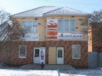 Slavyansk-on-Kuban, Lenin st, house 38. multi-purpose building