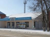 Slavyansk-on-Kuban, st Shkolnaya, house 199. store