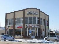 Slavyansk-on-Kuban, st Shkolnaya, house 215. shopping center