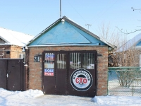 Slavyansk-on-Kuban, Shkolnaya st, house 216. Social and welfare services