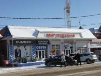 Slavyansk-on-Kuban, st Shkolnaya, house 294. store