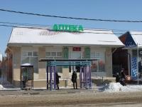 Slavyansk-on-Kuban, st Shkolnaya, house 296. drugstore