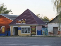 Temryuk, cafe / pub Ермак, Roza Lyuksemburg st, house 42