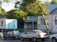 Temryuk, st Lenin, house 27/1. Social and welfare services
