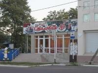 Темрюк, кафе / бар Столовая №1, улица Ленина, дом 159А