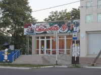 Temryuk, cafe / pub Столовая №1, Lenin st, house 159А