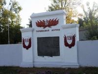 Темрюк, монумент Таманской армииулица Ленина, монумент Таманской армии
