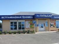Temryuk, store Пульсар, Kalinin st, house 117Б