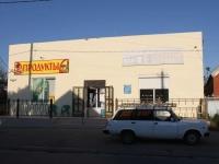 Temryuk, Mayakovsky st, house 23. store