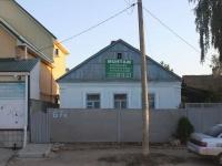 Темрюк, улица Мира, дом 67А. бытовой сервис (услуги)