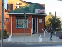 捷姆留克, Oktyabrskaya st, 房屋 122. 商店