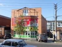 捷姆留克, Tamanskaya st, 房屋 100. 商店