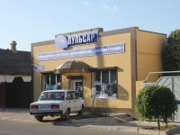 捷姆留克, 商店 Пульсар, Tamanskaya st, 房屋 120А