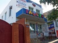 Темрюк, магазин Глобус, улица Терлецкого, дом 5