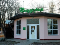 Timashevsk, Krasnaya st, 房屋 8А. 咖啡馆/酒吧