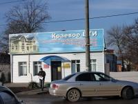 Тимашевск, улица Красная, дом 86. жилищно-комунальная контора
